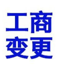 天津津南区公司变更/注销/代理记账