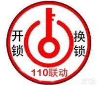 北京锁王开锁备案开锁换锁公司