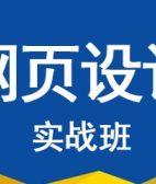 上海网页设计培训综合班