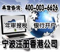 宁波注册香港公司