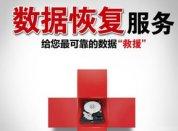 天津数据恢复 数据修复 U盘修复