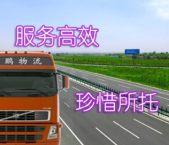 苏州到海安物流回程车运输 天天发车