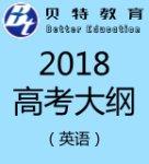 2018高考大纲(英语)