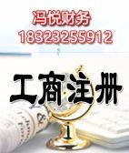 重庆九龙坡石桥铺泰兴代理记账会计 工商注册代办登记
