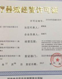 北京医疗器械经营许可