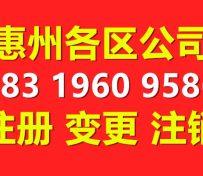 惠州公司注册注销代理,股权地