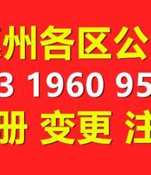 惠州公司注册注销代理,股权地址变更