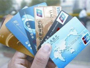 信用卡 (9)