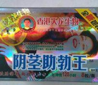 上海阴茎助勃王