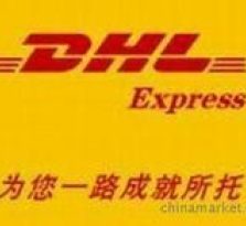DHL国邢台市DHL国际快递服务热线2.8折促销价