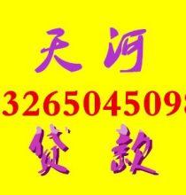 广州天河小额贷款|正规贷款