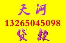 广州天河小额贷款|正规贷款13265045098