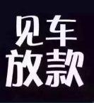广州银行按揭车不押车贷款13265045098