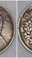 钱币私下交易收藏品快速交易钱币快速变现袁大头价值