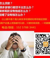 宁波应急资金周转贷款
