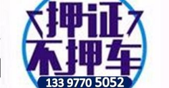 南宁最佳不押车贷款有限公司