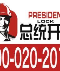 广州天河区24小时开锁换锁电话:020-88888002