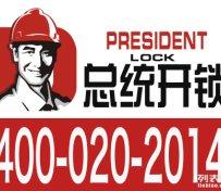 广州天河区24小时开锁换锁