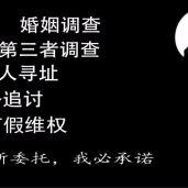 北京寻人查址公司