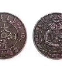 大清铜币光绪年造