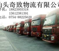 汕头到惠州货运 汕头到专线运