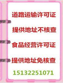 北京道路运输许可证办理