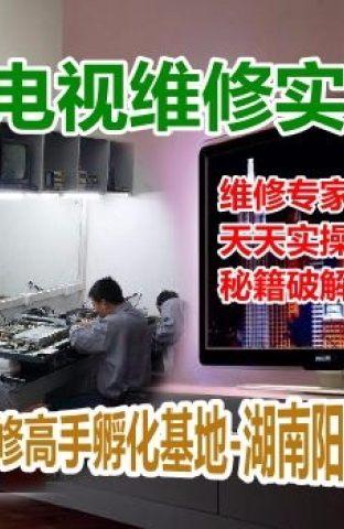 液晶电视维修培训