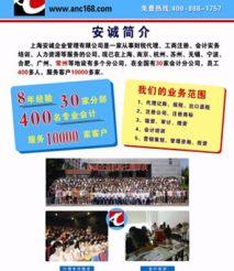 黄浦国货路公司请兼职会计代帐找一个服务最到位的财务