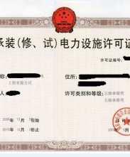 电力设施许可证承装修类天津企业咋样报名申请
