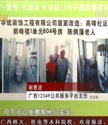 广西新闻在线报道华成装饰图片
