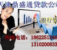 天津短期资金周转贷款利率和贷