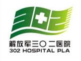 东正成功办理中国人民解放军302医院美国及韩国专利