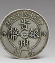 贵州壹圆背汽车银币