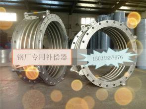 钢厂专用补偿器