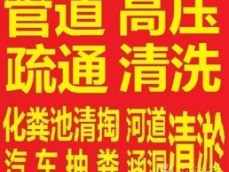 上海下水道疏通  污水管道淤泥清洗 雨水管道清洗