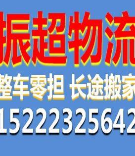 承接天津到全国各地整车零担 搬家搬厂 大件运输轿车托运