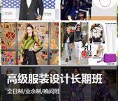 上海学服装设计师上海服装设计师培训学校