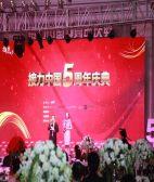 """""""接力中国""""青年精英协会5周年庆典"""