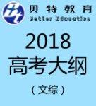 2018高考大纲(文综)