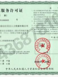 北京建筑资质代理机构,专业代理北京建委资质