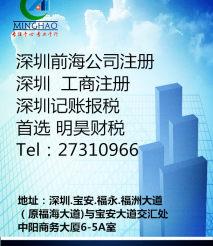 宝安福永注册公司就找最专业的财务公司首选明昊财税,