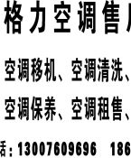 郑州金水区空调售后拆装维修加氟移机清洗回收空调