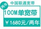 大连联通100M光纤 两年1680元