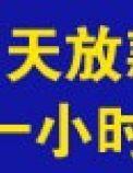 北京房子抵押贷款公司,疑难房贷款