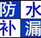 【广州白云区防水补漏】全城防水施工维修补漏