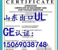 潍坊CE认证资料,潍坊认证C