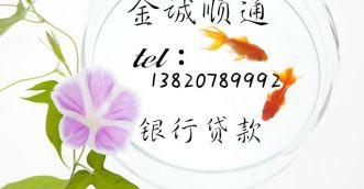 天津房产抵押贷款利息一直低一直低