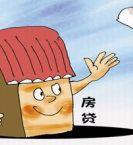 北京房屋抵押贷款