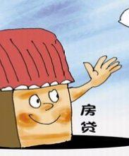 北京房屋抵押贷款,当天放款