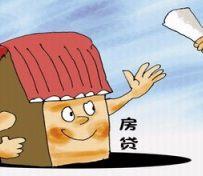 北京疑难房屋抵押贷款